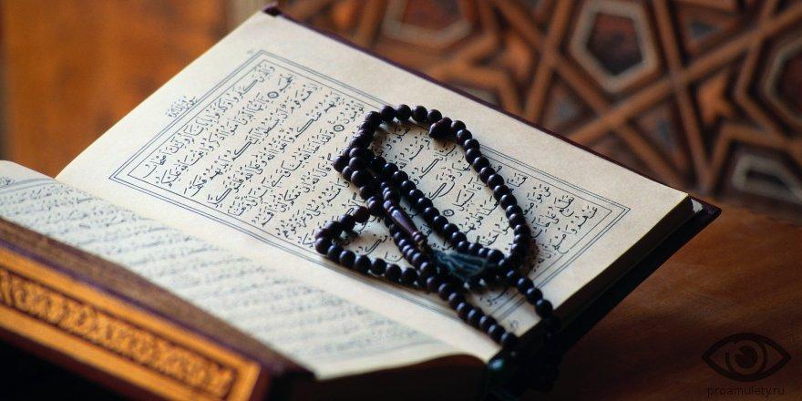 Мусульманские талисманы и амулеты