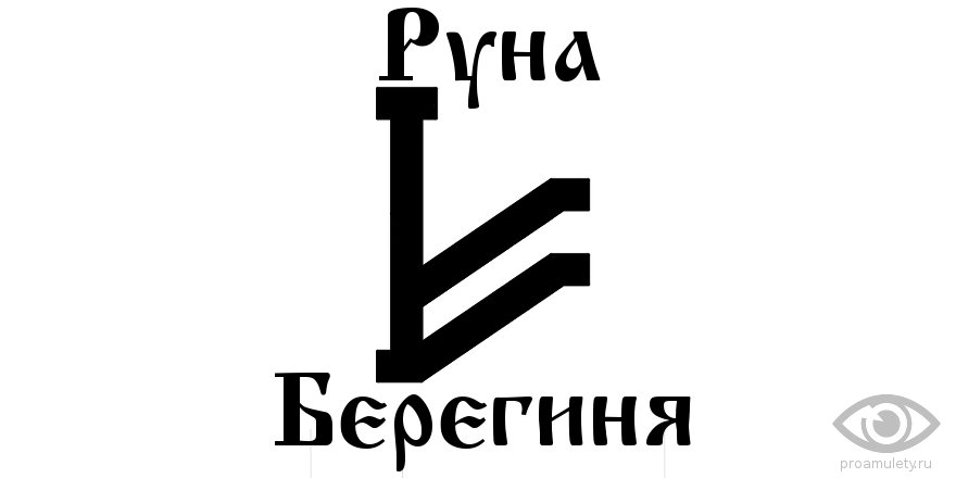 runa-bereginja-znachenie