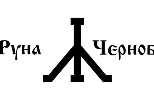 runa-chernobog-znachenie