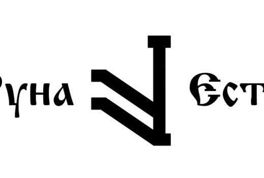 runa-est-znachenie