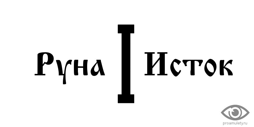 runa-istok-znachenie
