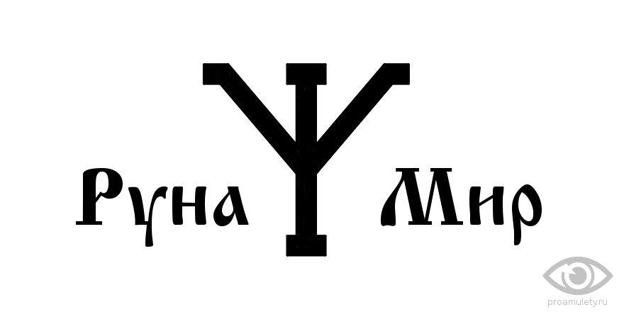 runa-mir-znachenie