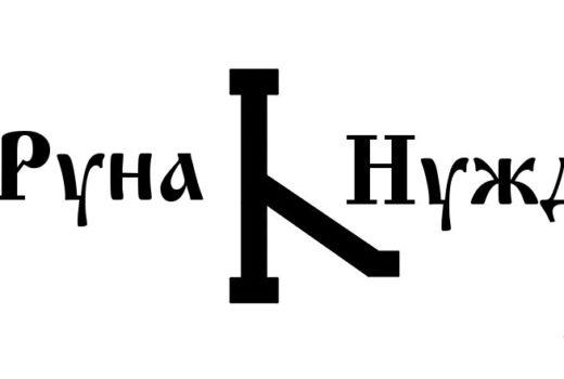 runa-nuzhda-znachenie