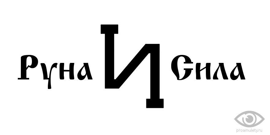 runa-sila-znachenie