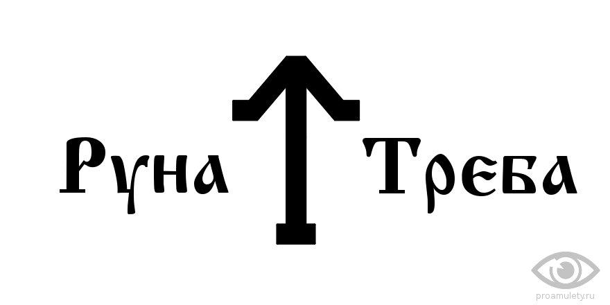 runa-treba-znachenie