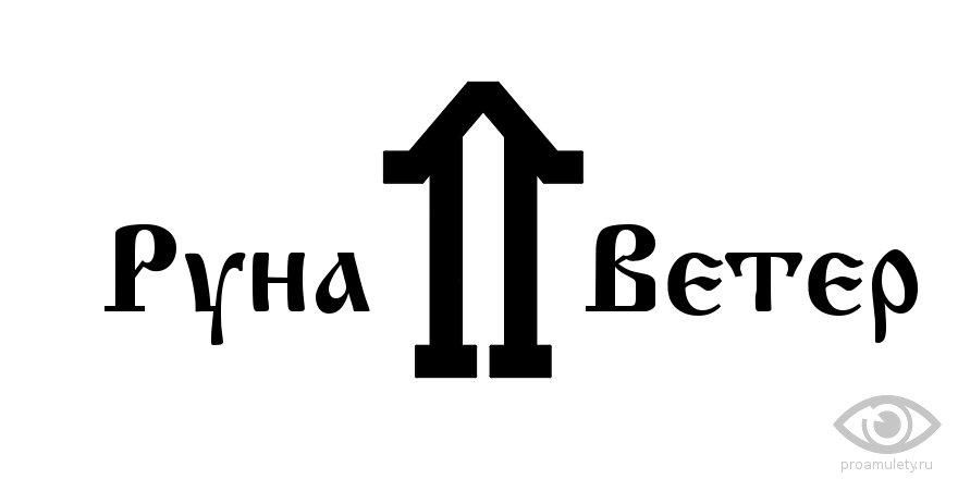 runa-veter-znachenie