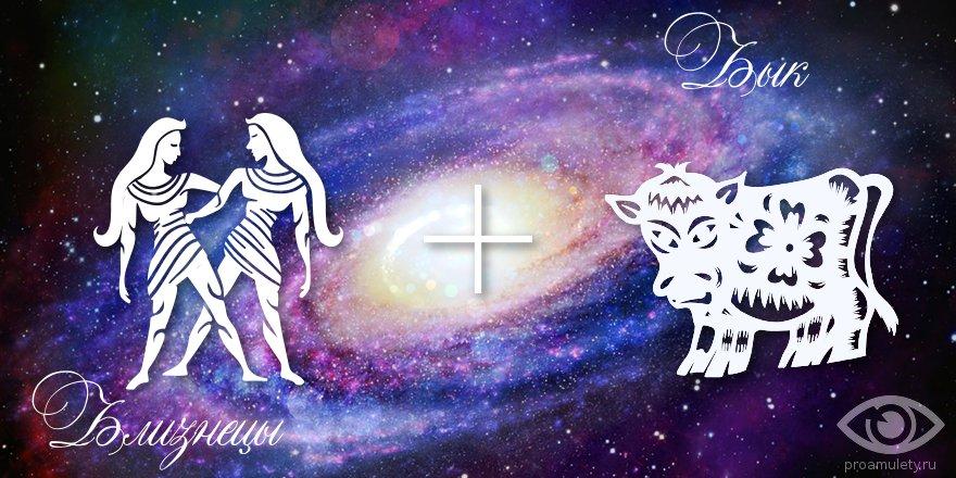 zodiak-bliznecy-byk-muzhchina-zhenshhina-harakteristika