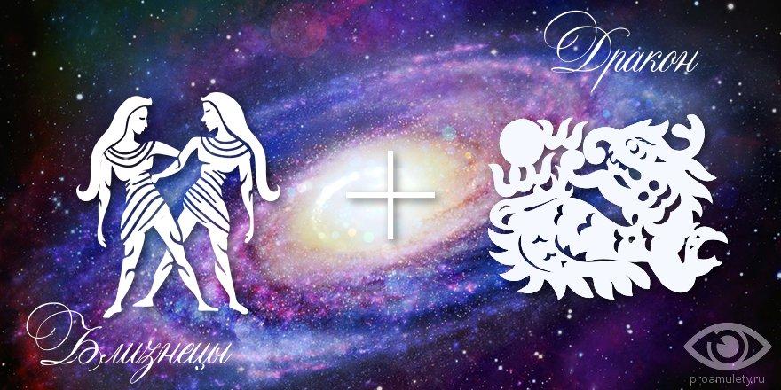 zodiak-bliznecy-drakon-muzhchina-zhenshhina-harakteristika