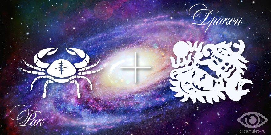 zodiak-rak-drakon-muzhchina-zhenshhina-harakteristika