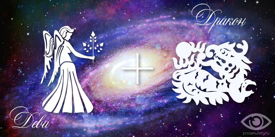 zodiak-deva-drakon-muzhchina-zhenshhina-harakteristika