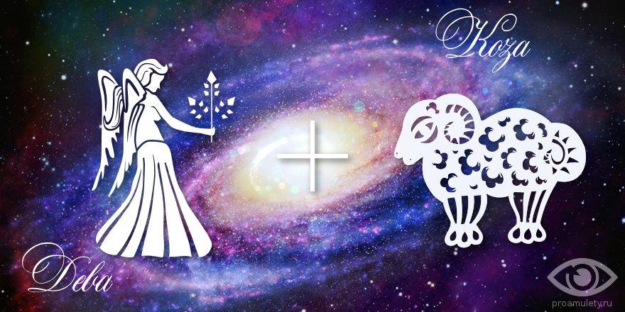 zodiak-deva-koza-ovca-muzhchina-zhenshhina-harakteristika