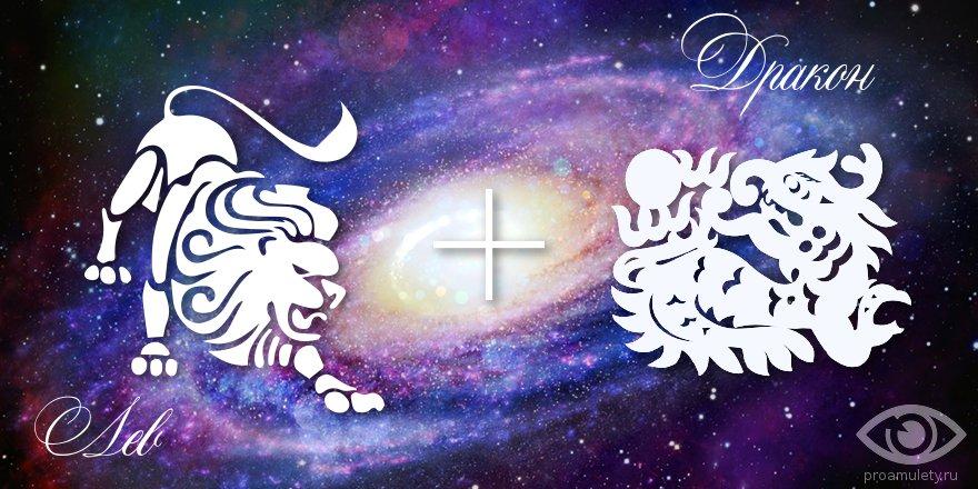 zodiak-lev-drakon-muzhchina-zhenshhina-harakteristika