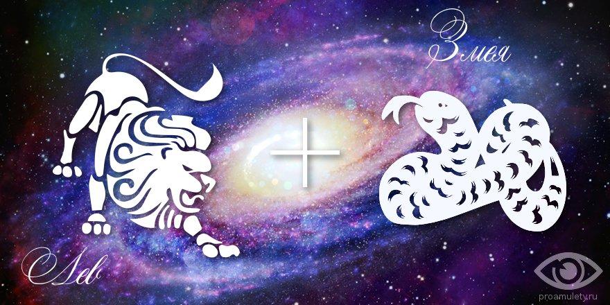 zodiak-lev-zmeja-muzhchina-zhenshhina-harakteristika