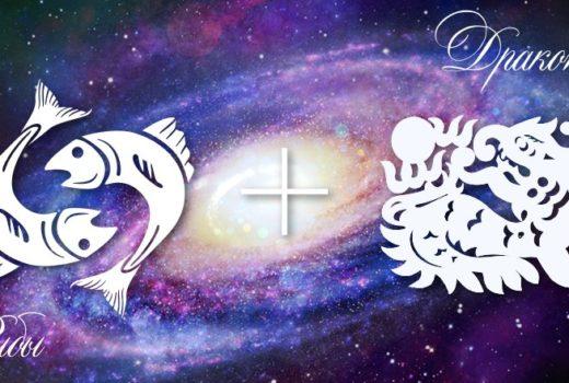 zodiak-ryby-drakon-muzhchina-zhenshhina-harakteristika