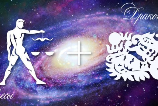 zodiak-vesy-drakon-muzhchina-zhenshhina-harakteristika