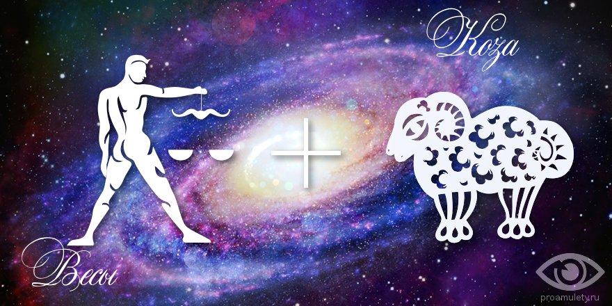 zodiak-vesy-koza-ovca-muzhchina-zhenshhina-harakteristika