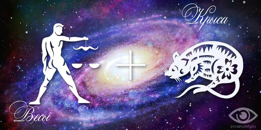 zodiak-vesy-krysa-muzhchina-zhenshhina-harakteristika