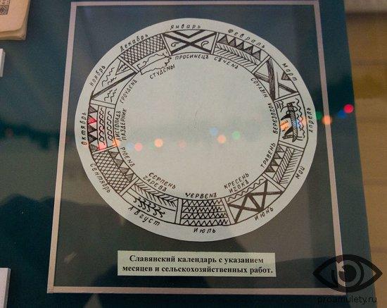 slavyanskij-kalendar