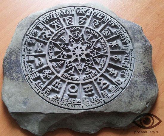 svarozhij-krug-kamen