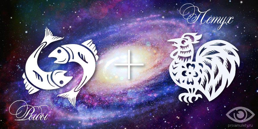 zodiak-ryby-petuh-muzhchina-zhenshchina-harakteristika