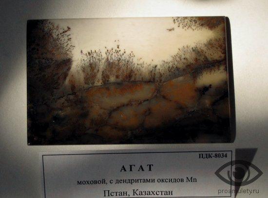 mohovoj-agat-kamen