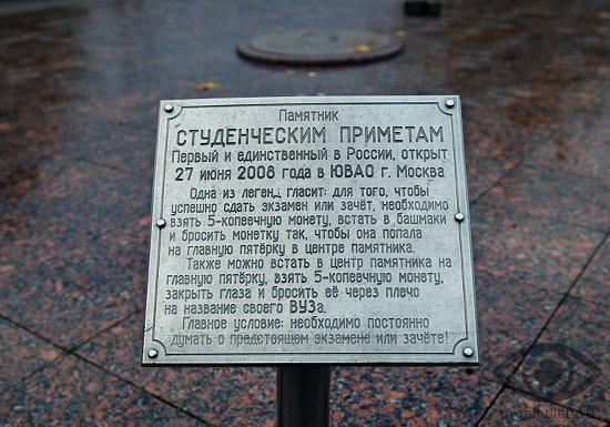 tablichka-pamjatnika-studencheskim-primetam-moskva