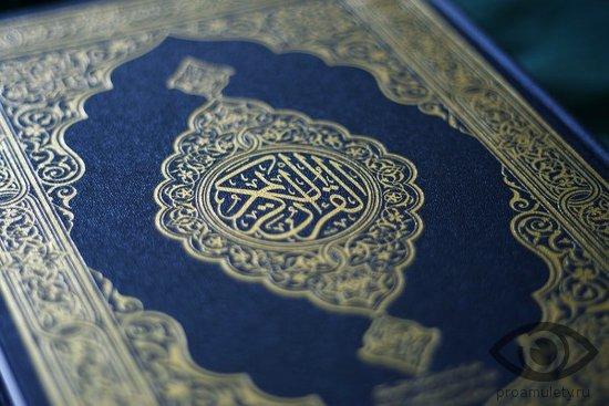 koran-kniga-islam