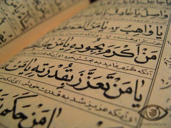 tekst-koran-ajaty-dua-sury-sunny