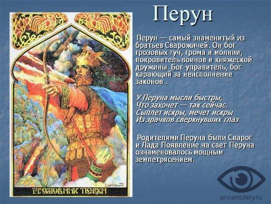 perun-slavjanskij-bog-gromoverzhec