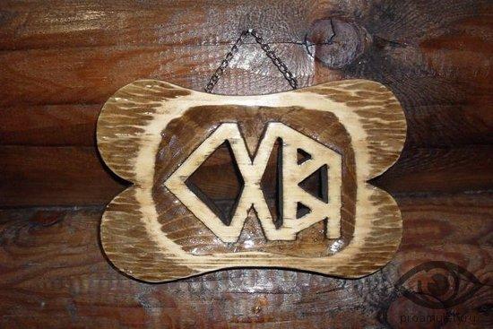 derevjannyj-runeskript