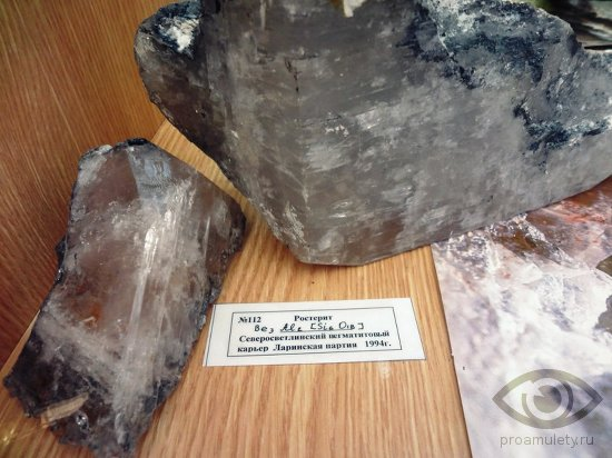 berill-kamen-svojstva-rosterit-kristall