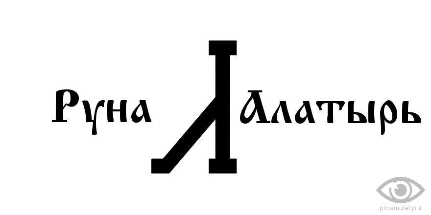 runa-alatyr-znachenie