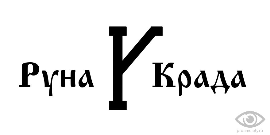 runa-krada-znachenie