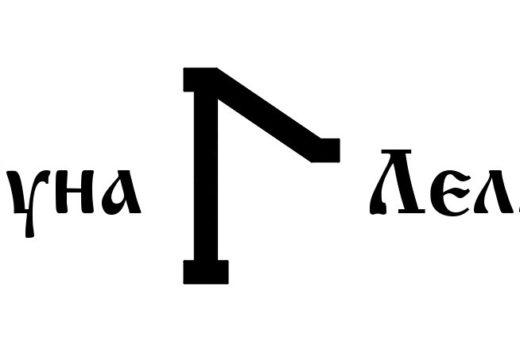 runa-lelja-znachenie