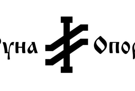 runa-opora-znachenie