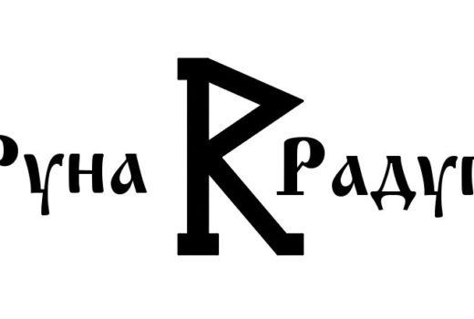 runa-raduga-znachenie