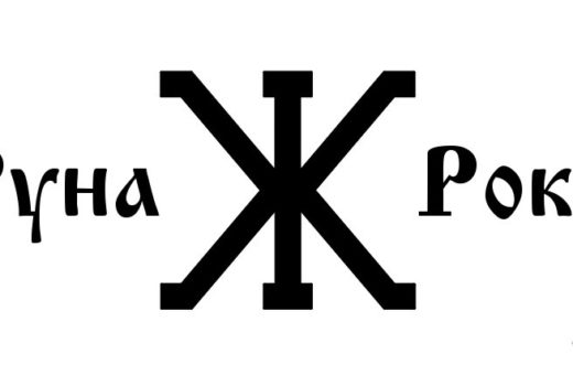 runa-rok-znachenie
