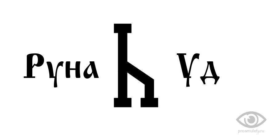 runa-ud-znachenie
