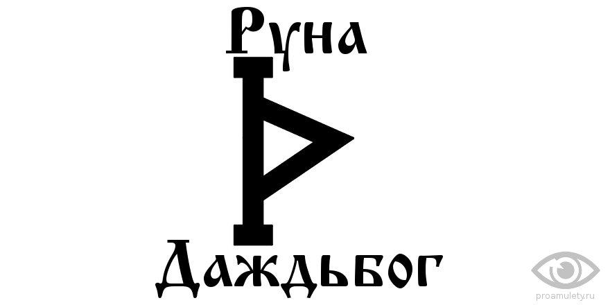 runa-dazhdbog-znachenie