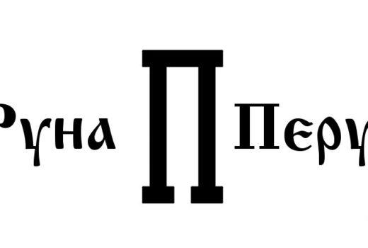 runa-perun-znachenie
