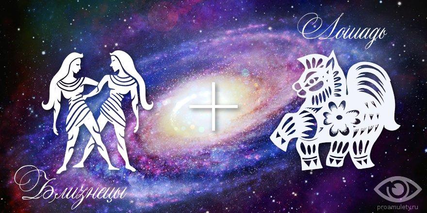 zodiak-bliznecy-loshad-muzhchina-zhenshhina-harakteristika