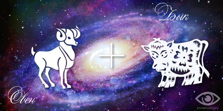zodiak-oven-byk-muzhchina-zhenshhina-harakteristika