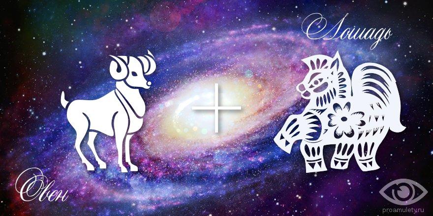 zodiak-oven-loshad-muzhchina-zhenshhina-harakteristika