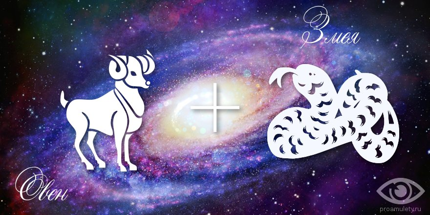 zodiak-oven-zmeja-muzhchina-zhenshhina-harakteristika