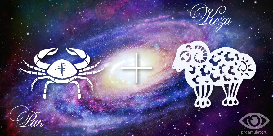 zodiak-rak-koza-muzhchina-zhenshhina-harakteristika