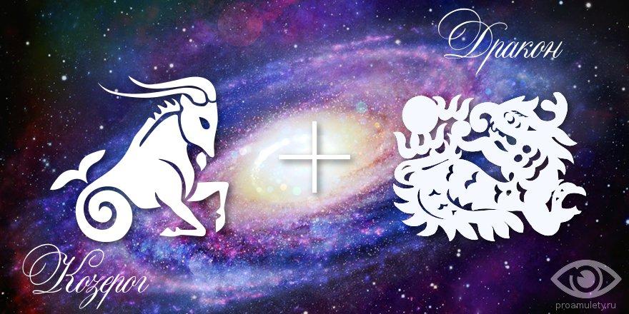 zodiak-kozerog-drakon-muzhchina-zhenshhina-harakteristika
