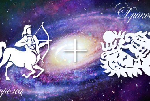 zodiak-strelec-drakon-muzhchina-zhenshchina-harakteristika