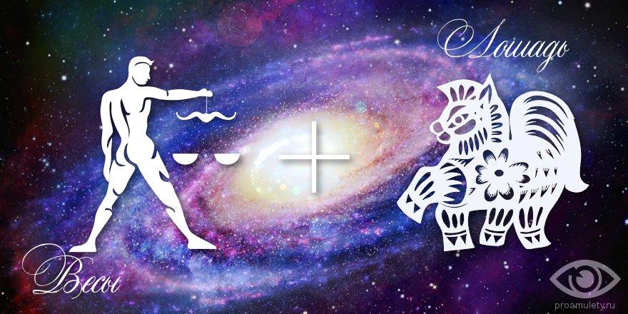 zodiak-vesy-loshad-muzhchina-zhenshhina-harakteristika