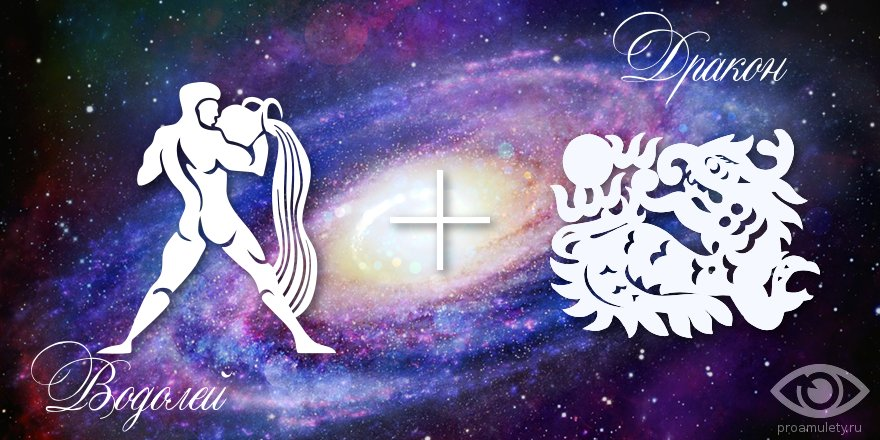 zodiak-vodolej-drakon-muzhchina-zhenshhina-harakteristika