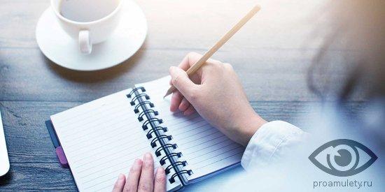 planirovanie-vedenie-zapisej-ezhednevnike